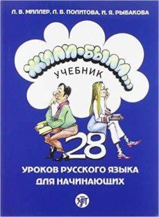 zhili-byli 1 (curso de ruso) (libro)-9785865477891