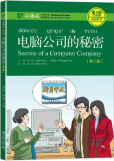 secrets of a computer co.+vcd(bilingüe chi-ing)-9787301282533