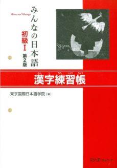 minna no nihongo shokyu 1 kanji renshucho (ejercicios kanji) (niv el elemental) (2ª ed)-9784883196029