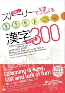 300 kanji  (nivel elemental)-9784874244029