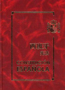 constitución española. (español/chino)-9788445437735