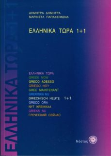 ellinika tora 1+1 libro + 2 cd-audio-dimita dimitra-marineta papaheimona-9789607317209