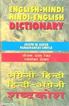 english-hindi and hindi-english dictionary-joseph w. raker-9788176500579